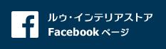 ルゥ・インテリアストアFacebookページ