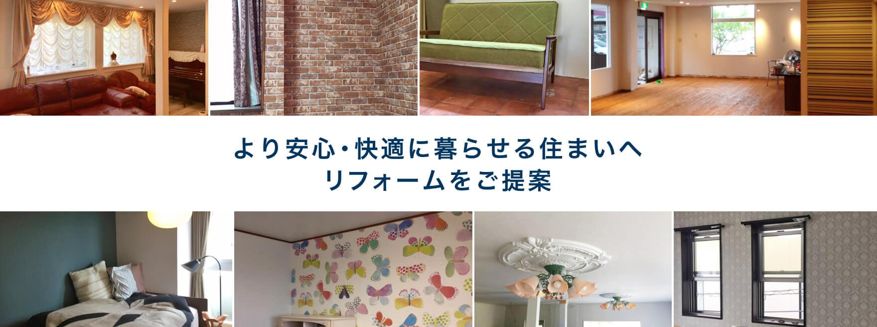 住宅&店舗の内装・改装からインテリアや家具の販売・ご提案まで、九州・熊本でのリフォーム&インテリアはルゥ・インテリアへ!