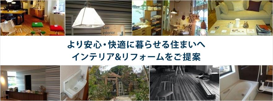 インテリアや家具の販売・ご提案から住宅&店舗の内装・改装まで、九州・熊本でのインテリア&リフォームはルゥ・インテリアストアへ!